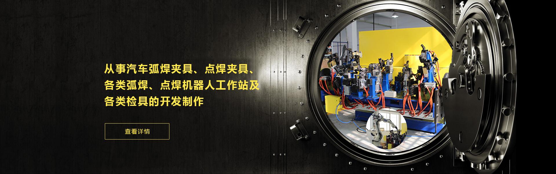 常熟市创新焊接设备有限公司